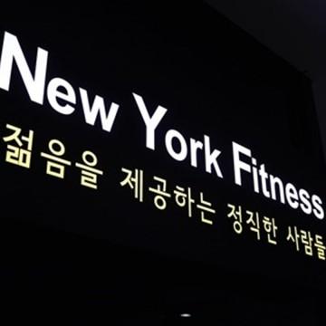 [독산] 뉴욕휘트니스 독산점