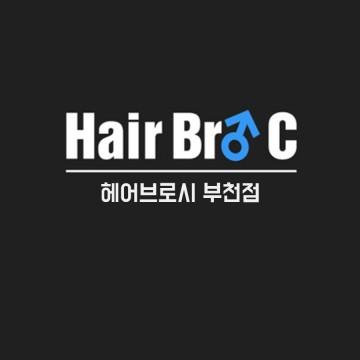 [부천미용실] 헤어브로시