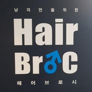 [인천 부평] 헤어브로시