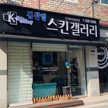 [전라북도 전주] 김선영스킨갤러리 효자점