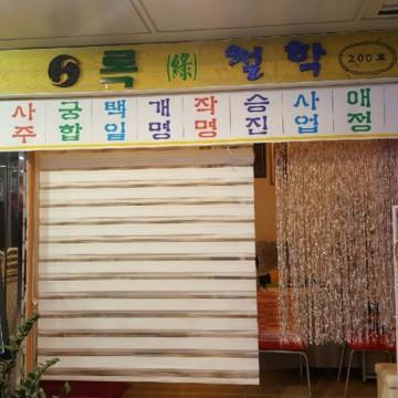 [인천 미추홀구] 인천록철학원