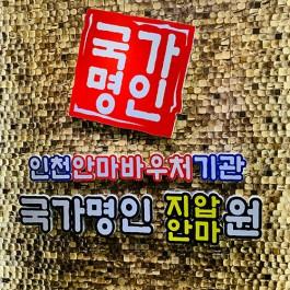 [인천] 국가명인 지압안마원
