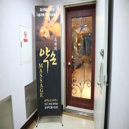 [일산] 두재약손마사지