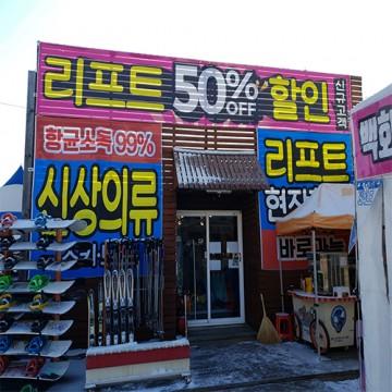 [강원도 홍천] 비발디파크