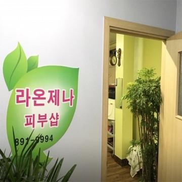 [시흥] 라온제나 스킨앤바디