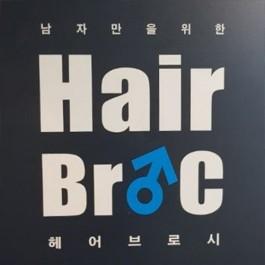 [인천 구월동] 헤어브로시