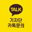 카톡채널 기자단